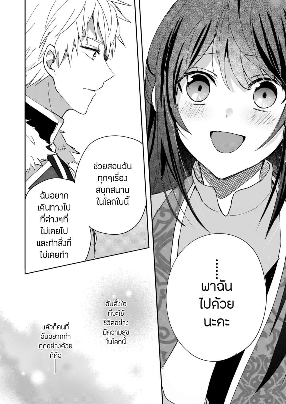 อ่านการ์ตูน Skill Daidokoro Shoukan wa Sugoi! Isekai de Gohan Tsukutte Point Tamemasu ตอนที่ 11 หน้าที่ 15