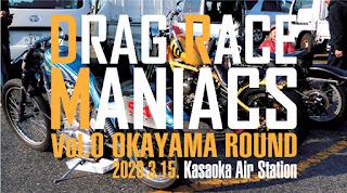 DRAG RACE MANIACS ドラッグレースマニアックス