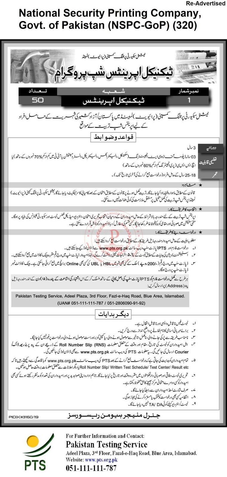 National Security Printing Company Apprenticeship Program 2020