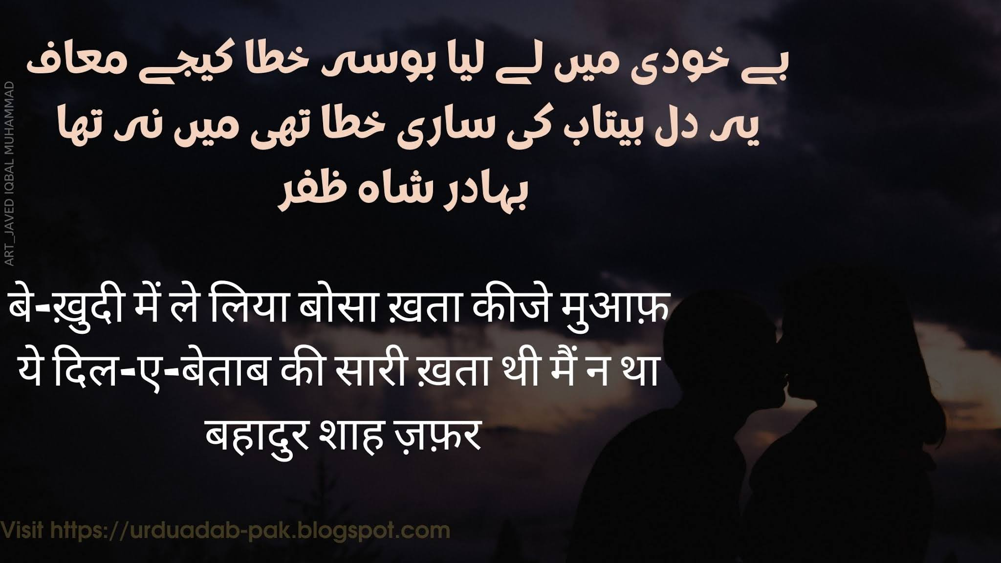 Most romantic poetry in hindi