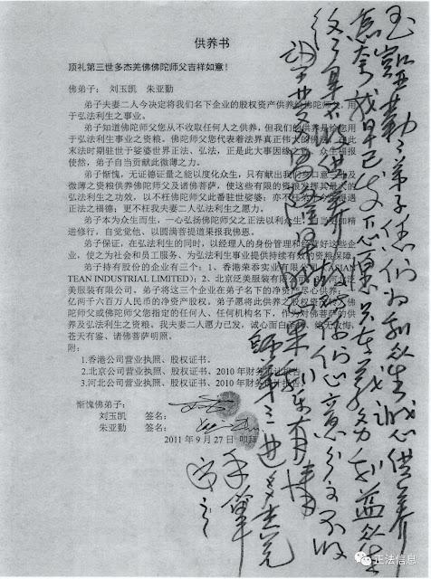 劉玉凱夫婦捐巨款給南無羌佛的供養書,羌佛在上面批文說明不收供養。 有圖為證