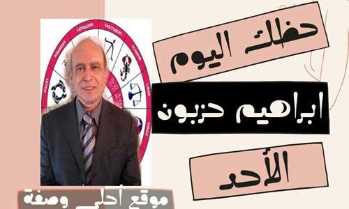 برجك اليوم الاحد 3 / 10 / 2021 مع ابراهيم حزبون | حظك اليوم الاحد 3 أكتوبر/ تشرين الاول 2021 من ابراهيم حزبون
