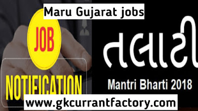 Maru Gujarat jobs , Maru Gujarat , govt jobs in Gujarat
