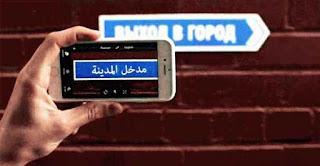 أفضل تطبيقات الترجمة للهاتف الجوال translate.jpg