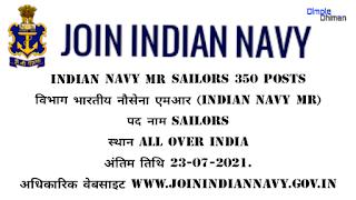 इंडियन नेवी में एमआर पदो पर 10 वीं पास कर सकते हैं ऑनलाइन आवेदन - डिंपल धीमान  https://www.dimpledhiman.com/2021/07/10th-pass-can-apply-online-for-MR-posts-in-Indian-Navy.html   >>>>>>>>>>>>>>>>>>>>>>>> https://t.me/dimple_dhiman <<<<<<<<<<<<<<<<<<<<<<<<<  #indiannavy  #DIMPLEDHIMAN  #govtjobs2021  #CareerNews