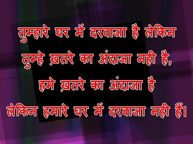 motivational hindi quotes wallpaper
