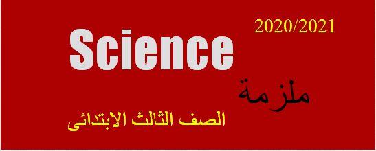 مذكرة science جاهزة 2020/2021 للصف الثالث الابتدائي لغات الترم الأول