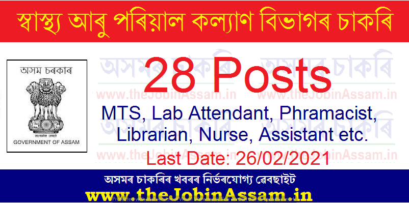 National Institute of Health and Family Welfare Recruitment 2021