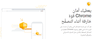 أمان برنامج كروم Google Chrome