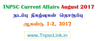 Tnpsc Current Affairs August 2017