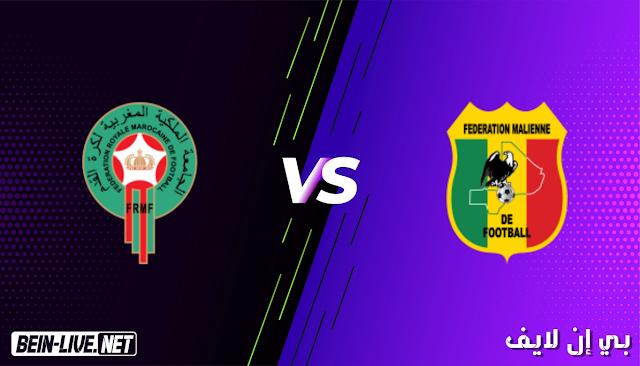 مشاهدة مباراة المغرب و مالي بث مباشر اليوم بتاريخ 07-02-2021 في نهائي بطولة افريقيا للاعبين المحليين
