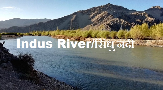 Indus River in Hindi