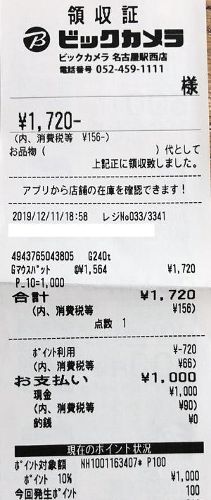 ビックカメラ 名古屋駅西店 2019/12/11 のレシート
