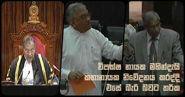 https://www.gossiplankanews.com/2018/12/mahinda-oppotition-leader.html#more
