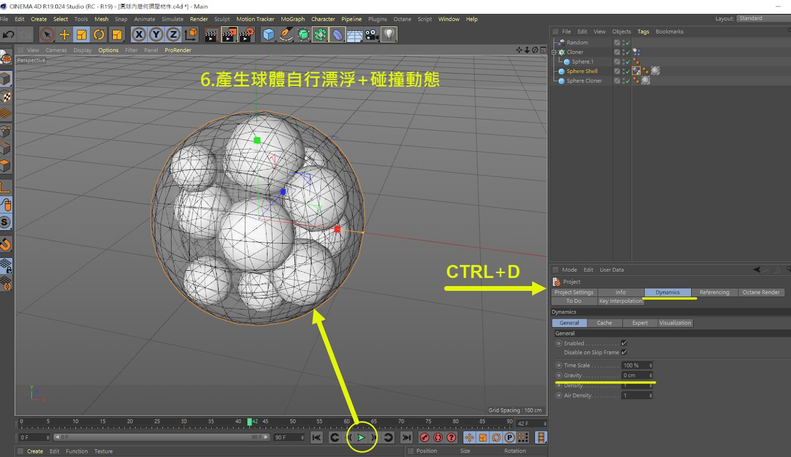 圓球內幾何擠壓物件 17