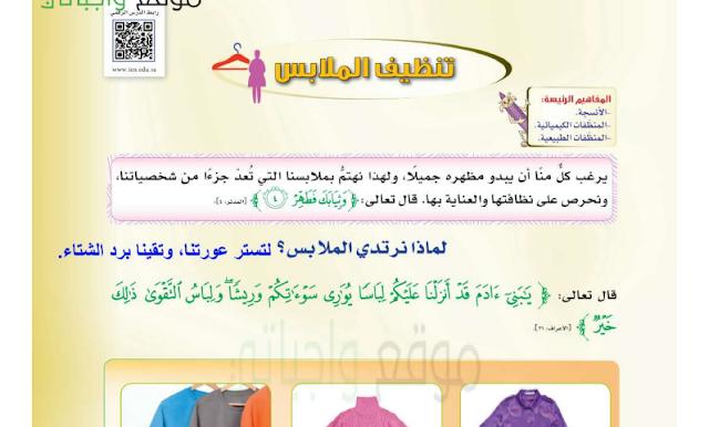 حل درس تنظيف الملابس التربية الأسرية للصف الاول متوسط