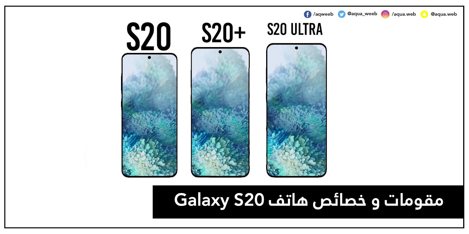 مقومات و خصائص هاتف Galaxy S20 Ultra و S20 Plus و S20 5G