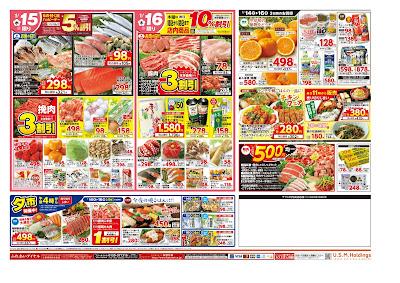 【PR】フードスクエア/越谷ツインシティ店のチラシ1月14日号