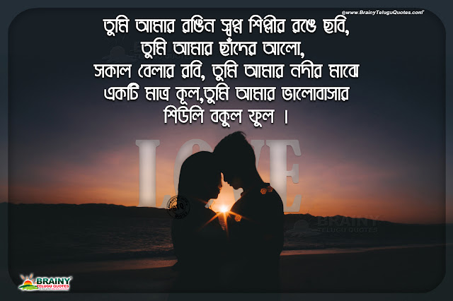 bengali love, love messages in benglali, romantic bengali love quotes, love bengali messages, best love quotes in bengali
