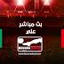 مشاهدة مباراة تونس وساحل العاج بث مباشر اليوم الثلاثاء 10/09/2019 الودية
