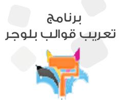 تحميل برنامج تعريب قوالب بلوجر - translate-blogger-templates