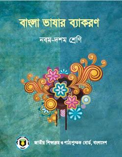 নবম-দশম শ্রেণির বাংলা ভাষার ব্যাকরণ