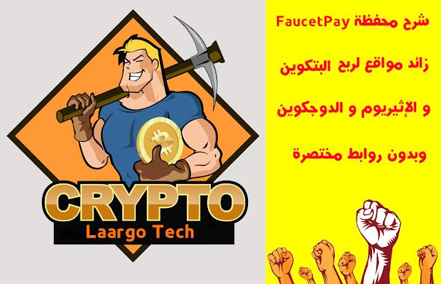شرح محفظة FaucetPay زائد المواقع الربحية التي تدعمها