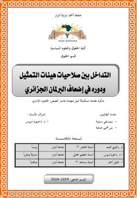 مذكرة ماستر: التداخل بين صلاحيات هيئات التمثيل ودوره في إضعاف البرلمان الجزائري PDF