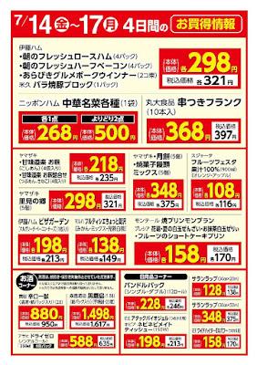 【PR】フードスクエア/越谷ツインシティ店のチラシ7/14(金)〜7/17(月) 4日間のお買得情報