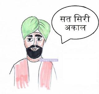 saluto sikh sat siri akal hindi punjabi