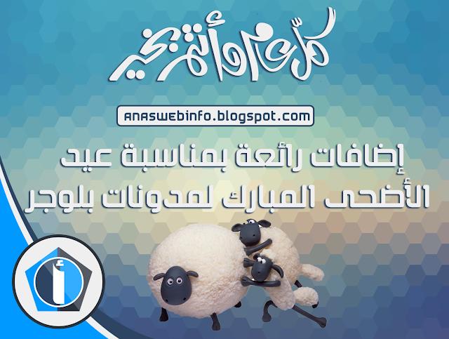 إضافات رائعة بمناسبة عيد الأضحى المبارك لمدونات بلوجر