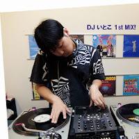 DJ いとこ 1st Mix! のジャケット写真です。