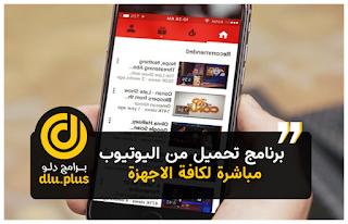 برنامج تحميل من اليوتيوب مباشرة لكافة الاجهزة