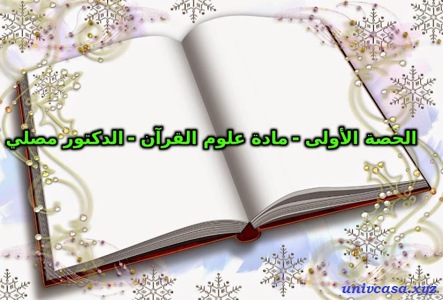 علوم القرءان - المحاضرة الاولى د. مصلي
