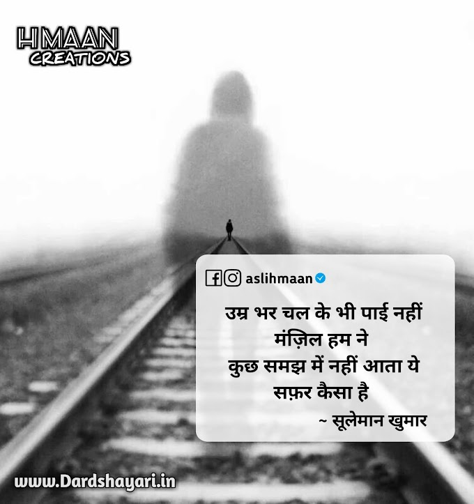 Kuchh Samjh Mein Nhi Aata Yeh Safar Kaisa Hai | Sad Shayari On Safar