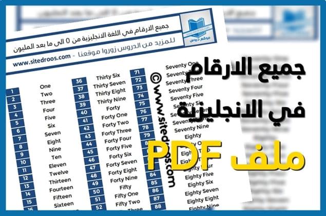 الارقام بالانجليزي كتابة من 1 الى 1000000 المليون PDF