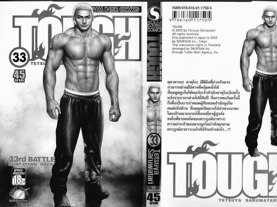 Tough II-ตอนที่ 33