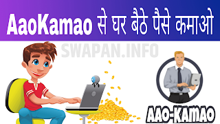 How to Earn Money through AaoKamao [Full Guide In Hindi] - Swapan