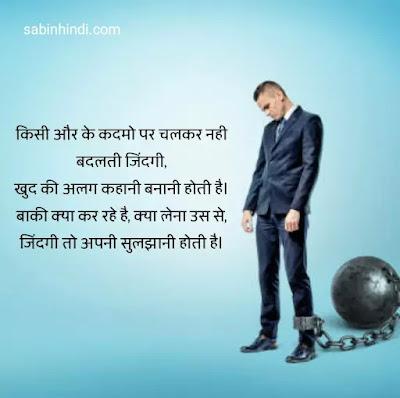Failure quotes in hindi