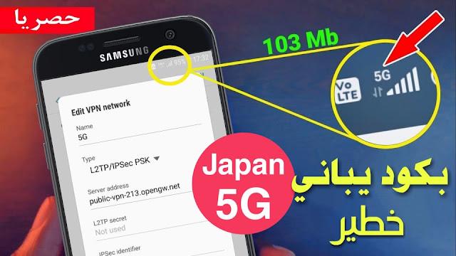 خادم VPN يباني جديد لزيادة سرعة  الأنترنت 5G تقريبا! عن طريق اظافة كود بالإعدادات فقط - مضمونة %100