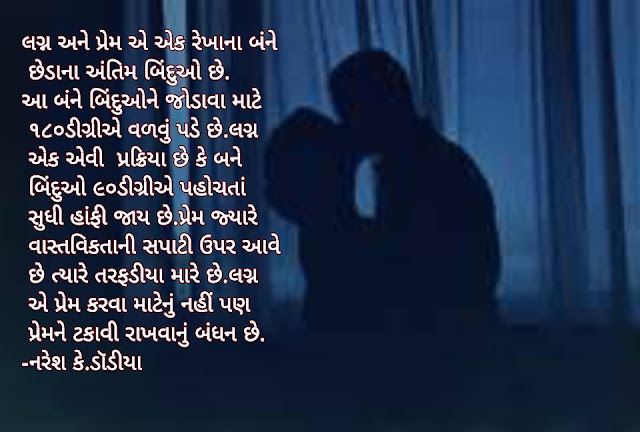 लग्न अने प्रेम ए एक रेखाना बंने छेडाना अंतिम बिंदुओ छे Gujarati Quote By Naresh K. Dodia