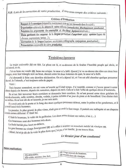 الامتحان الجهوي الموحد للسنة الأولى من سلك البكالوريا الدورة العادية  اللغة الفرنسية جهة مراكش آسفي 2020