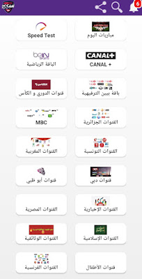 تحميل تطبيق issam tv لمشاهدة القنوات المشفرة و المفتوحة مجانا