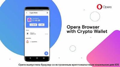 Opera выпустила браузер со встроенным криптовалютным кошельком для iOS