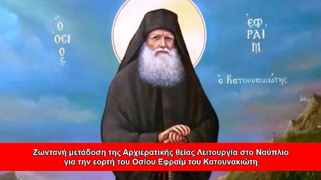 Ζωντανή μετάδοση της Αρχιερατικής θείας Λειτουργία στο Ναύπλιο για την εορτή του Οσίου Εφραίμ του Κατουνακιώτη (βίντεο)