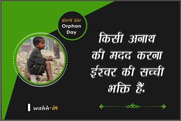 World War Orphan Day Quotes In Hindi
