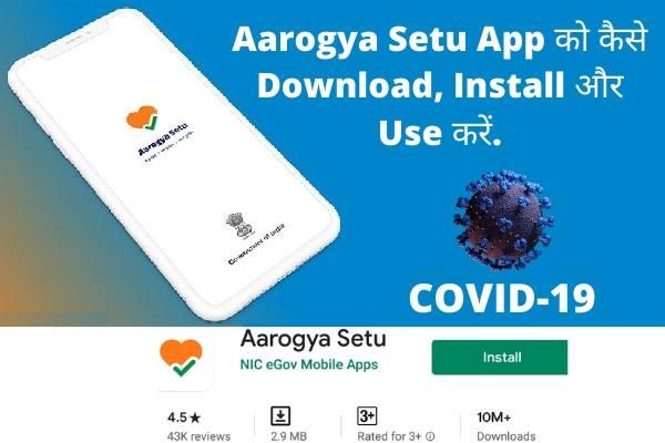 How To Install and Use Aarogya Setu App in hindi