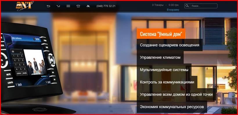 Мошеннический сайт dnt.net.ua – Отзывы о магазине, развод! Фальшивый магазин
