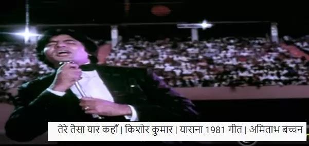 Tere Jaisa Yaar Kahan Lyrics in hindi तेरे जैसा यार कहां लिरिक्स इन हिंदी -Kishore Kumar