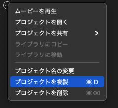 iMovie プロジェクトを複製